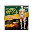 Пластыри Vantelin (при воспалении мышц, сухожилий, суставов, от болей в коленях)