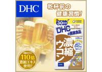Куркума DHC (от похмелья)