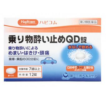 Hapycom средство от укачивания (при тошноте, головокружении, рвотных позывах в поездках)