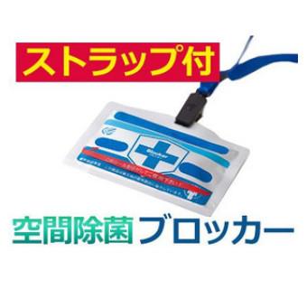 Купить мобильный блокатор вирусов CL-40 (радиус 1 кв.м, сменный блок без шнурка)
