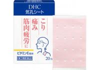 Пластырь Кико DHC (при болях в спине и мыщцах, 20 шт, размер 7.5 см х 5.2 см)