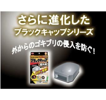 Средство от тараканов Black cap (использование в помещении и на улице, 8 штук в упаковке)