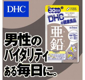 Цинк DHC (при сниженном иммунитете и упадке сил)