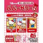 Витамины Hello Kitty (А, В6, С, D2, Е и кальций, рекомендовано детям во время и после болезни)
