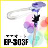 Купить насос EP-303F недорого