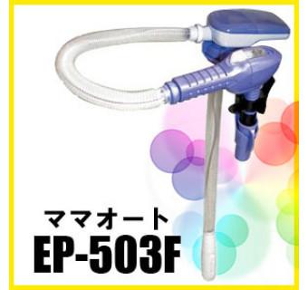 Купить насос EP-503F недорого