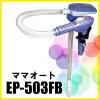 Купить насос EP-503FB со звуковым сигналом
