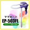 Купить насос EP-503FL с подсветкой