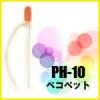 Ручной насос PH-10
