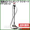 Купить электро насос FP-2512 для бочки, 12 вольт