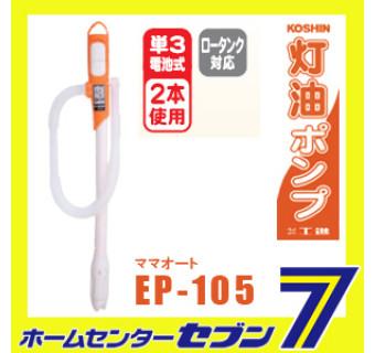 Купить Насос EP-105 (эконом)