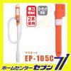 Купить насос EP-105C (эконом, с кейсом)