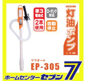 Купить Насос EP-305 (стандарт)