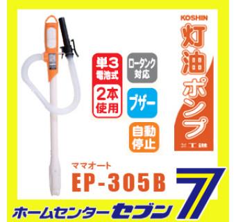 Купить насос EP-305B (со звуковым сигналом)