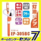 Насос EP-305BC (с кейсом и звуковым сигналом)
