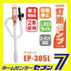 Насос EP-305L (с подсветкой)