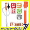 Купить насос EP-305LC с подсветкой и кейсом