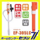 Насос EP-305LC (с подсветкой и кейсом)