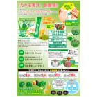 Средство для коррекции веса и очищения организма (только натуральные компоненты)