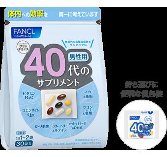 Мультивитамины Fancl Hana для мужчин (красота и здоровье после 40 лет)