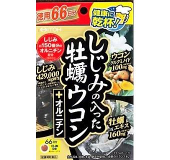 Экстракт устриц, куркумы и моллюсков сидзими (для укрепления костей, суставов, эндокринной системы)