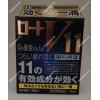 Капли для глаз Rohto V11 (максимальный набор - 11 компонентов)