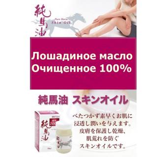 Лошадиное масло (увлажняет кожу, омолаживает, укрепляет иммунную систему, от морщин и пигментных пятен)