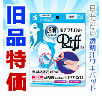 """Вкладыши гигиенические для одежды """"Riff"""" (долговременный эффект)"""