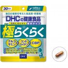 Глюкозамин + МСМ + Хондроитин DHC (для суставов, хрящей и костей)