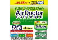 Air Doctor портативный блокатор вирусов (эффективная защита от вирусов, бактерий и грибков)