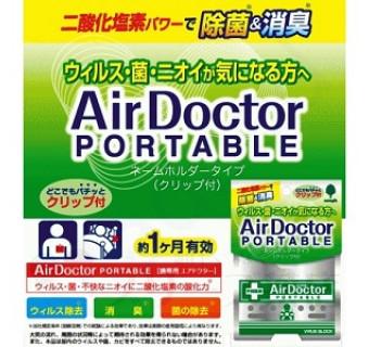 Купить портативный блокатор вирусов Air Doctor (эффективная защита от вирусов, бактерий и грибков)